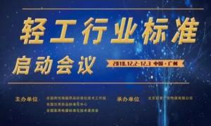行业利好!三项行业标准制定起草工作会议在广州召开