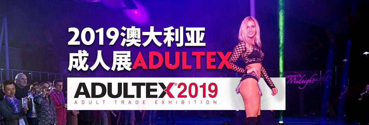 2019澳大利亚成人展AdultEX横幅banner