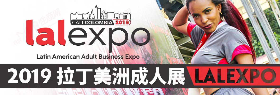 2019拉丁美洲成人展Lalexpo横幅banner