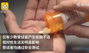 男性口服避孕药通过安全测试,预计10年内上市