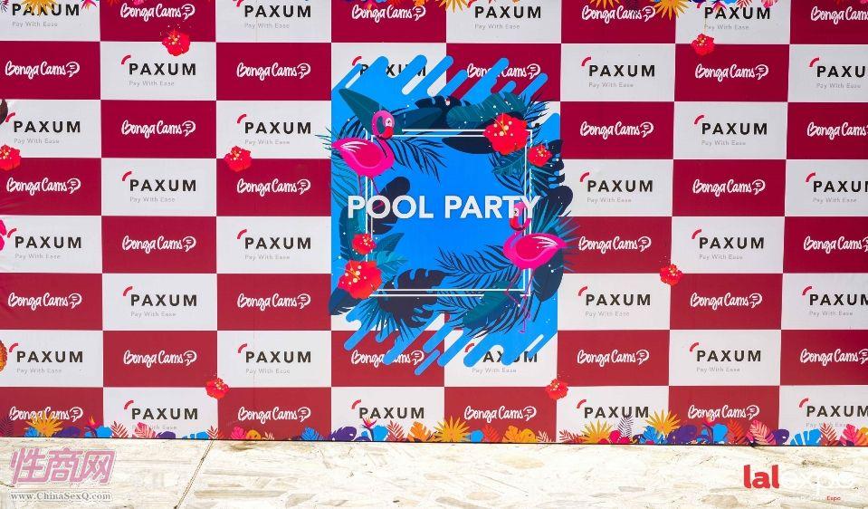 拉美成人展lalexpo-泳池派对