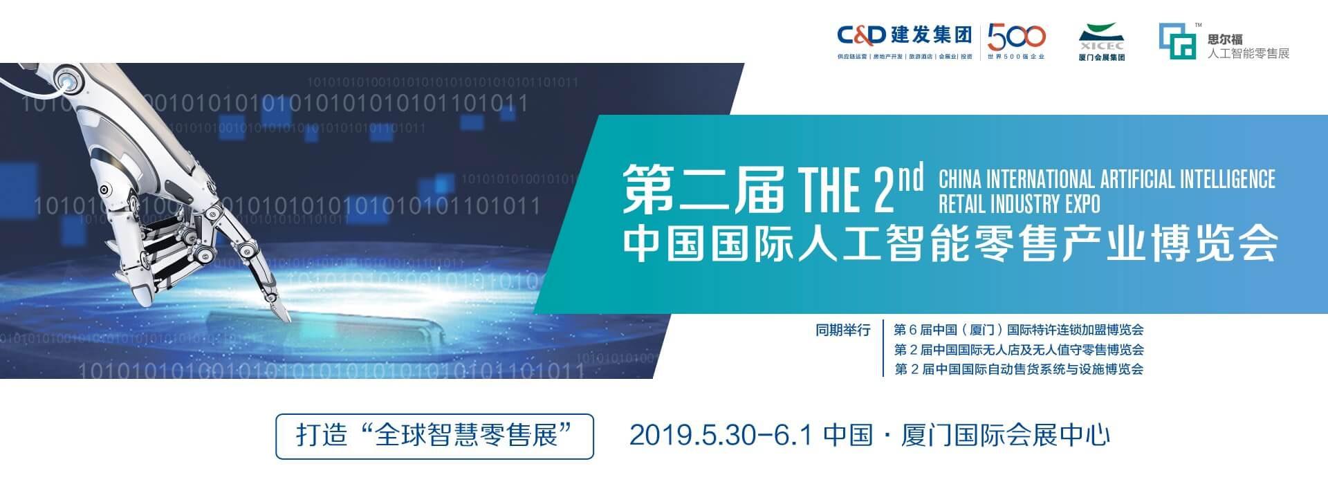 全球智慧零售品牌展―第2届中国国际人工智能零售产业博览会横幅banner