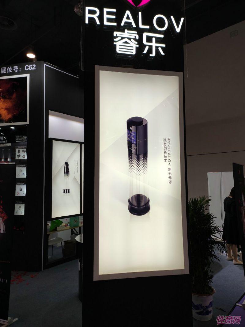 19上海成人展-展会现场 (39)