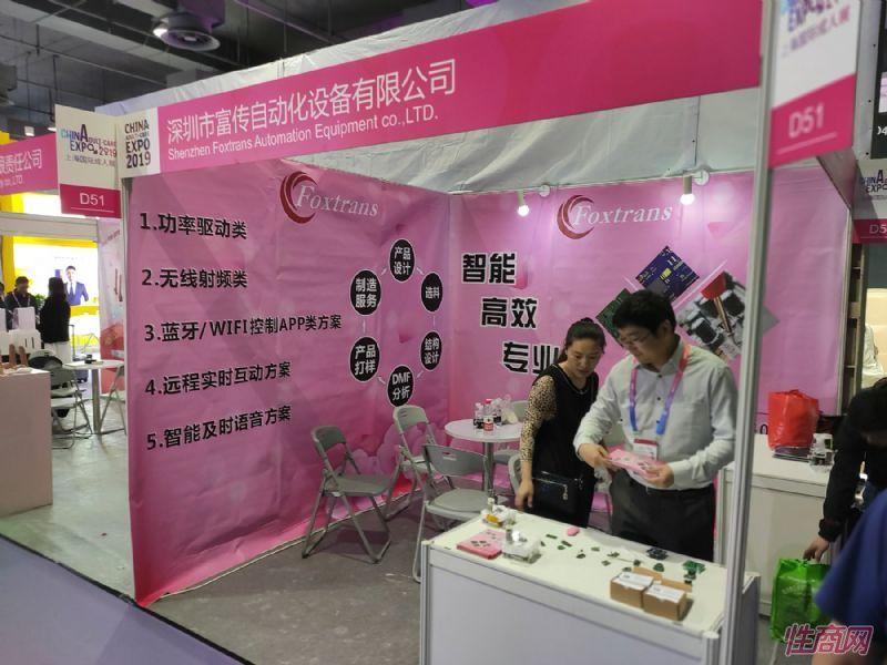 19上海成人展-展会现场 (93)