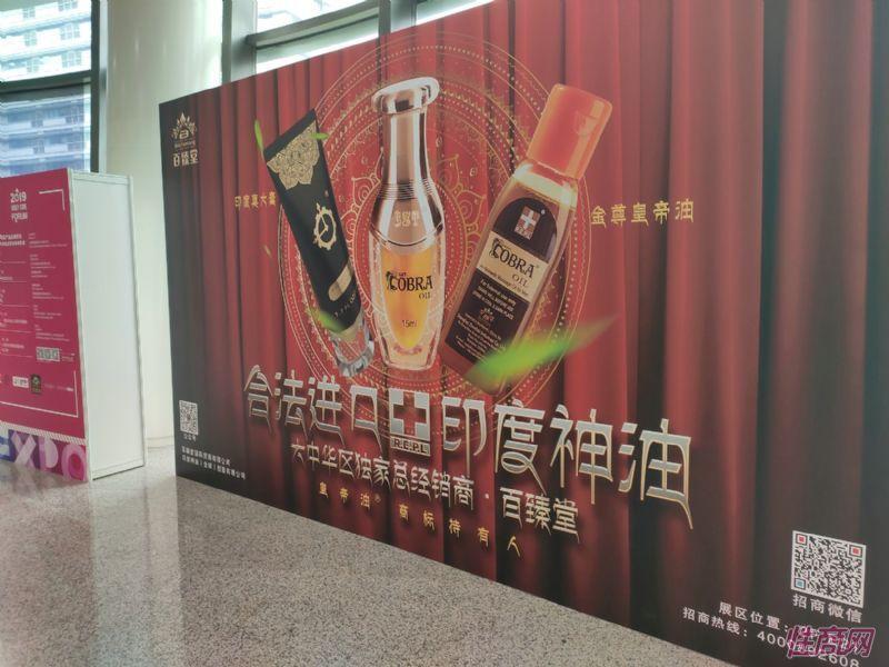 百臻堂在二楼入口的广告