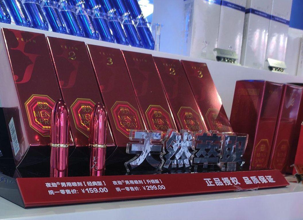 2019上海成人展-产品展示 (10)