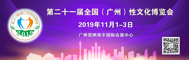2019第二十一届广州性文化节横幅banner