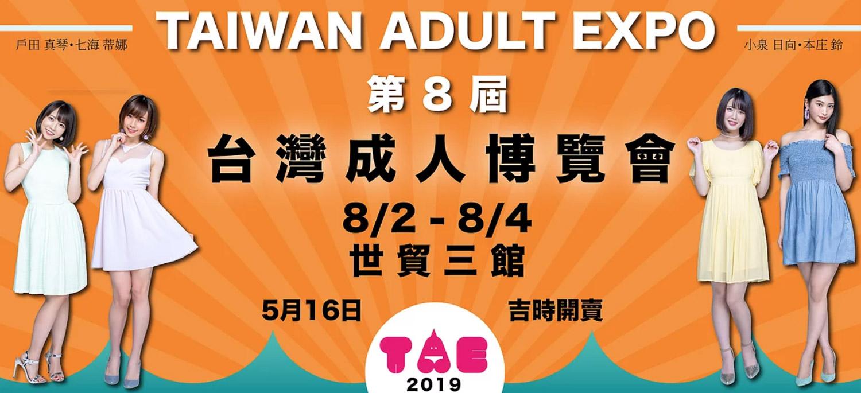 2019第八届台湾成人博览会TAE横幅banner