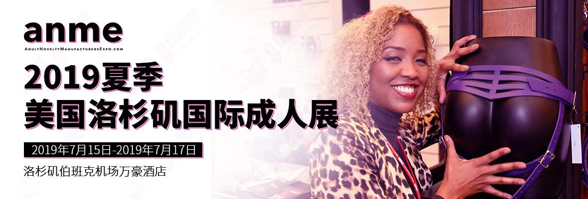 2019夏季美国洛杉矶国际成人展ANME Show横幅banner