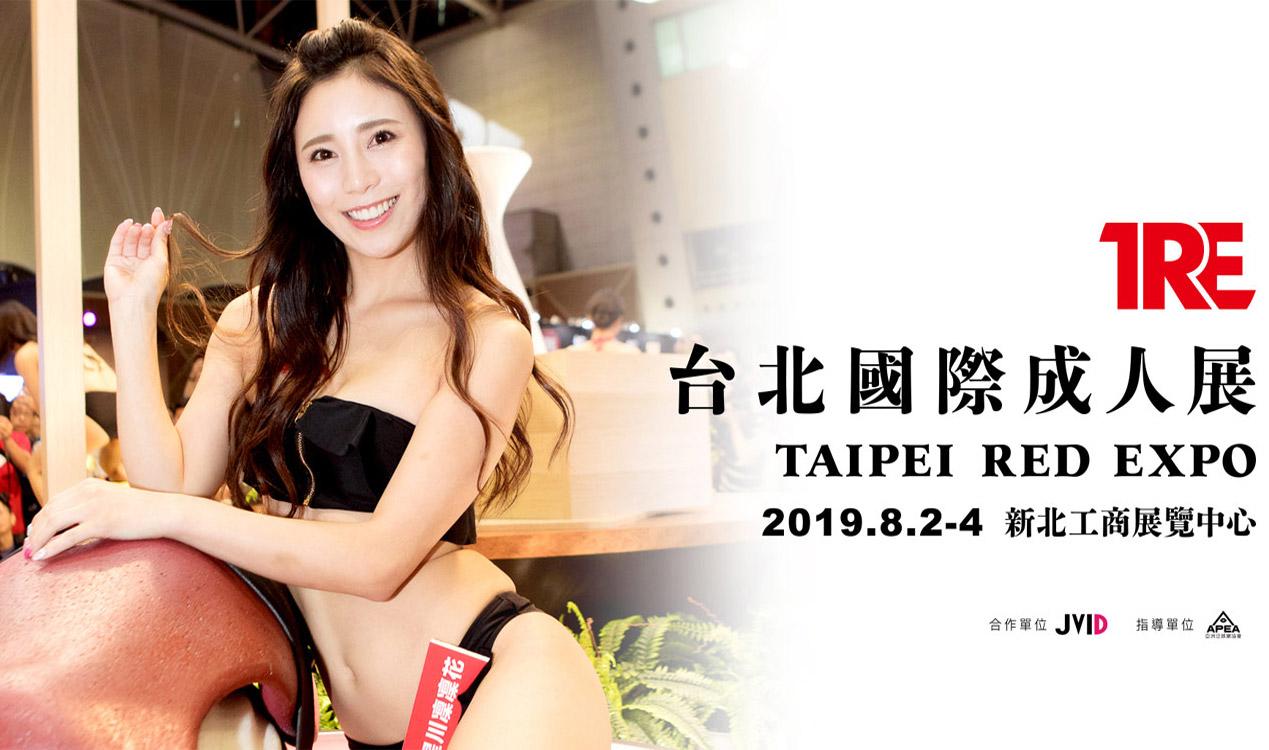 台北国际成人展8月2日-4日召开