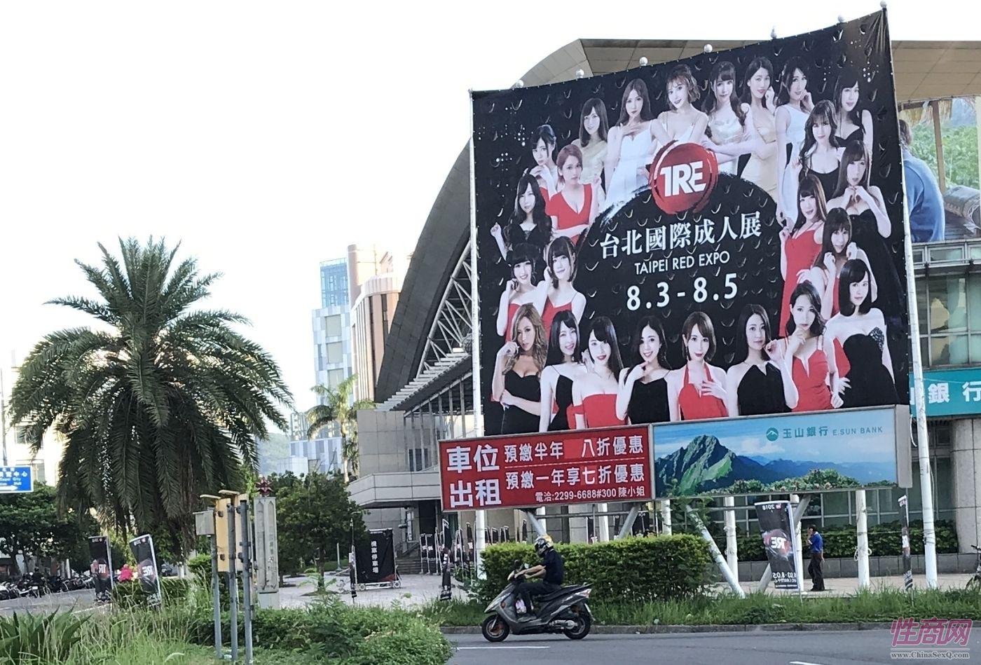 台北国际成人展精彩集锦02