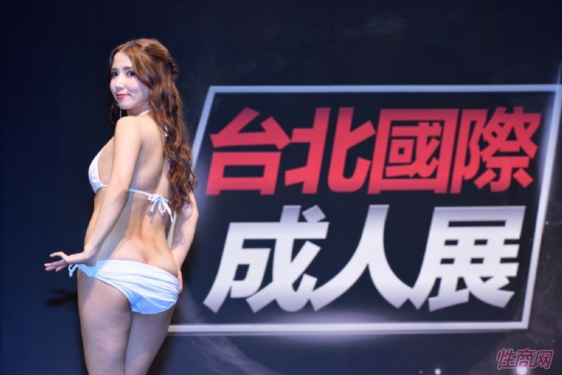 台北国际成人展精彩集锦02图片19