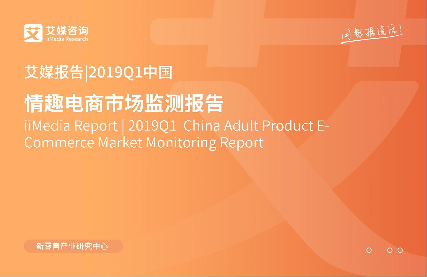 2019第一季度中国情趣电商市场监测报告