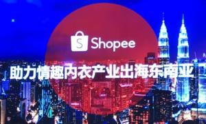 灌云展论坛:情趣用品入驻Shopee费用及快速通道