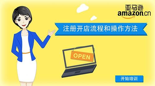 情趣用品如何入驻亚马逊中国?先看看这些资质有没有