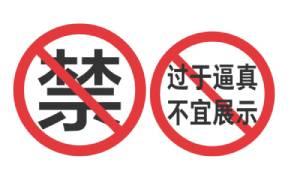京东情趣用品发布规范,图片审核实例