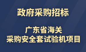 9月5日截止投标!广东省海关采购安全套/避孕套试验仪项目