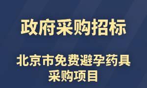 采购284万只!北京市采购避孕套项目开始招标