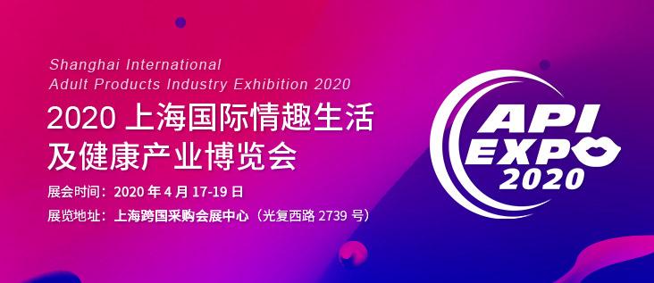 2020上海国际情趣展