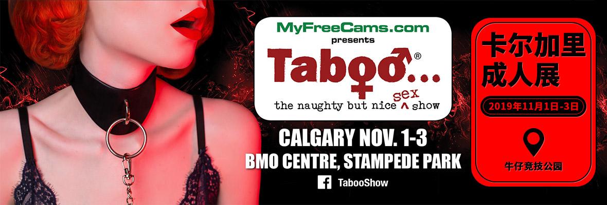2019加拿大卡尔加里成人展TabooShow横幅banner
