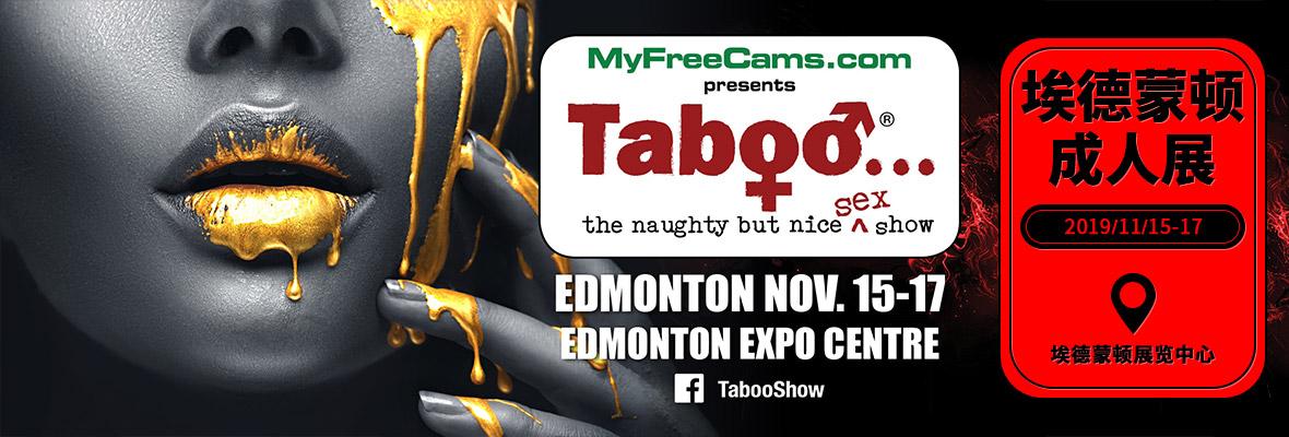 2019加拿大埃德蒙顿成人展TabooShow横幅banner