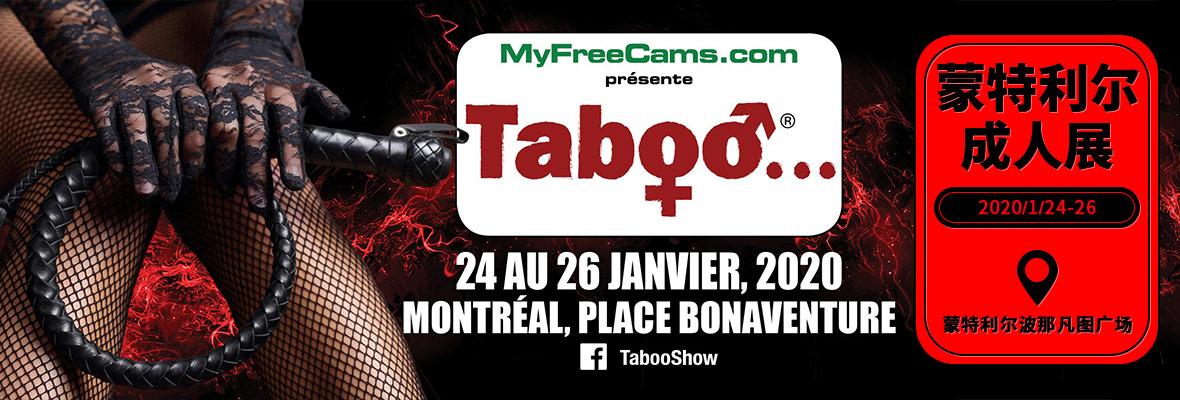 2020加拿大蒙特利尔成人展TabooShow横幅banner