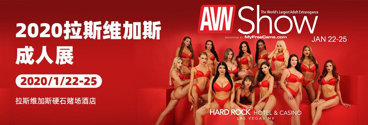2020美国拉斯维加斯成人展AVN Show横幅banner