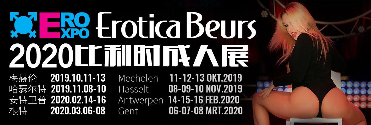 2019比利时哈瑟尔特成人展eroexpo横幅banner