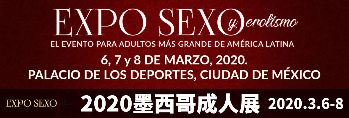 2020墨西哥成人展expoSexo横幅banner