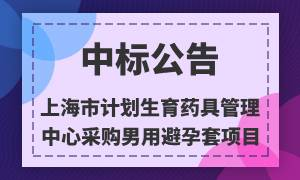 一次性采购74万只套套!上海男用避孕套采购项目成交公告