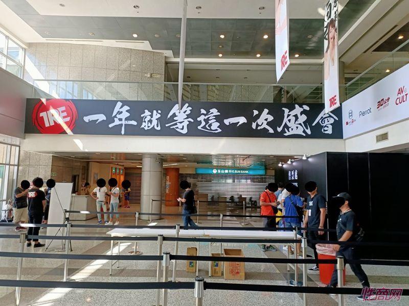 台北成人展TRE05