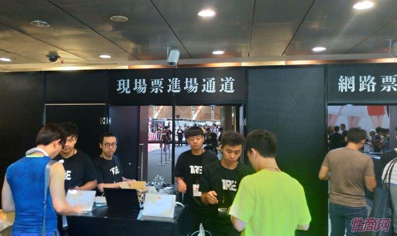 台北成人展TRE10