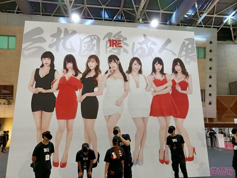 台北成人展TRE09