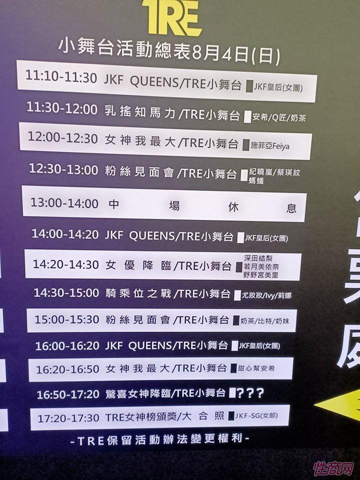台北成人展TRE16