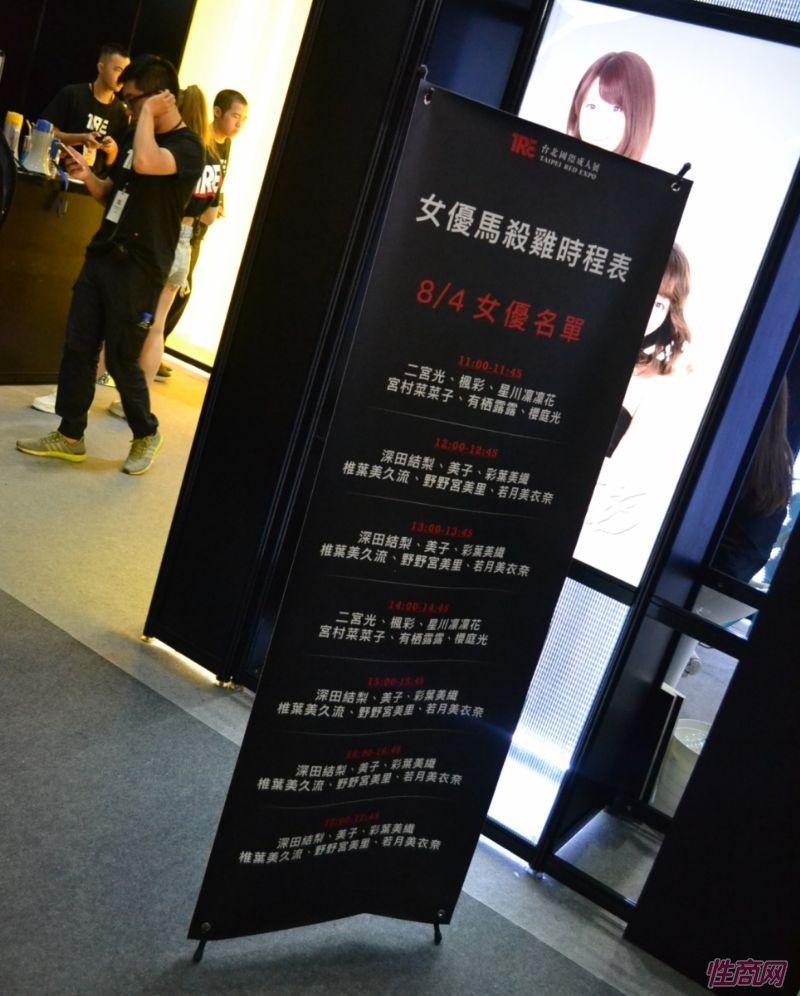台北成人展TRE23