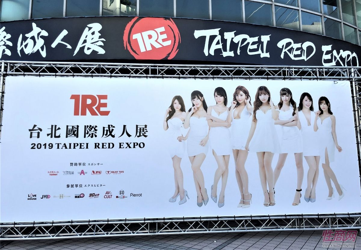 TRE台北国际成人展