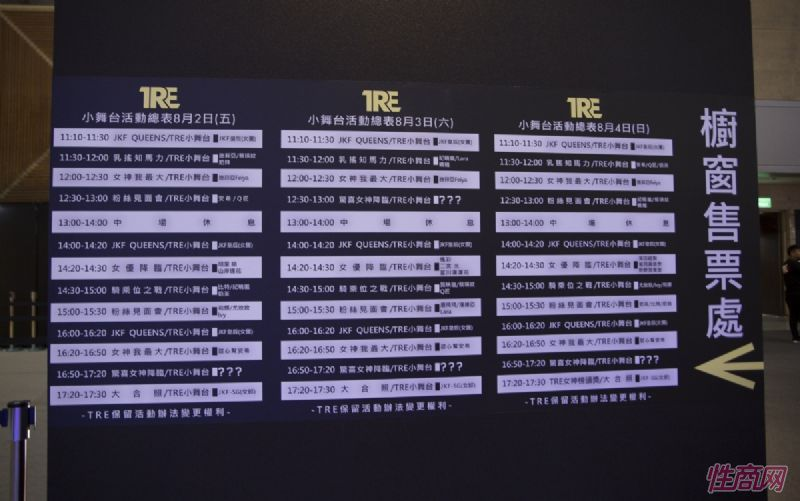 台北成人展活动时间表