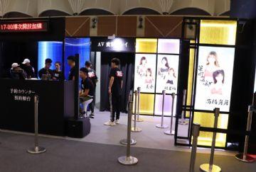 台北成人展TRE29