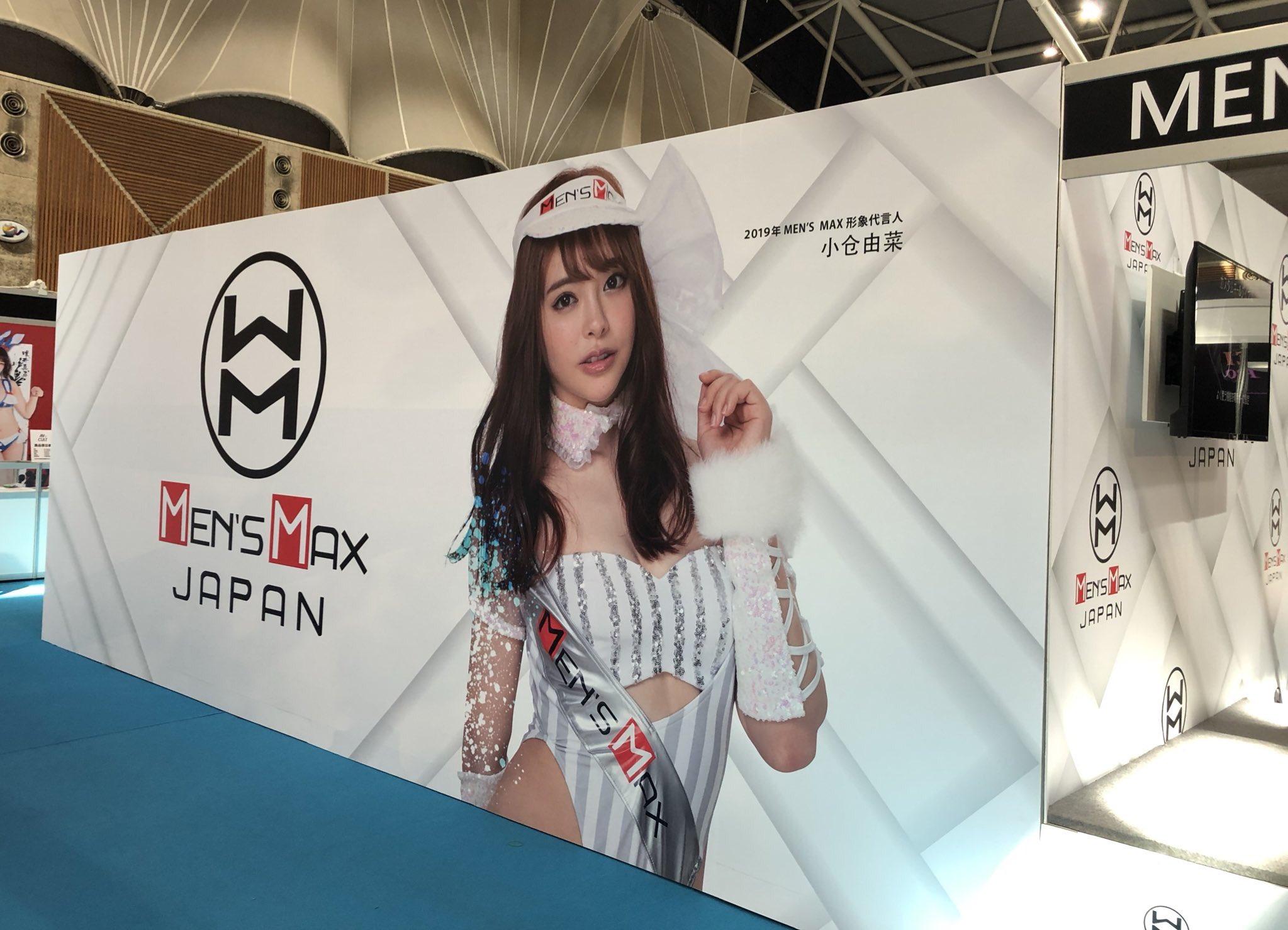 mensmax展台巨幅海报