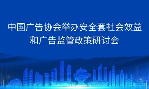 安全套广告应该如何监管?中国广告协会召开研讨会