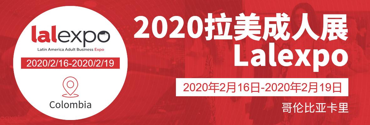 2020拉美成人展Lalexpo-哥伦比亚站横幅banner