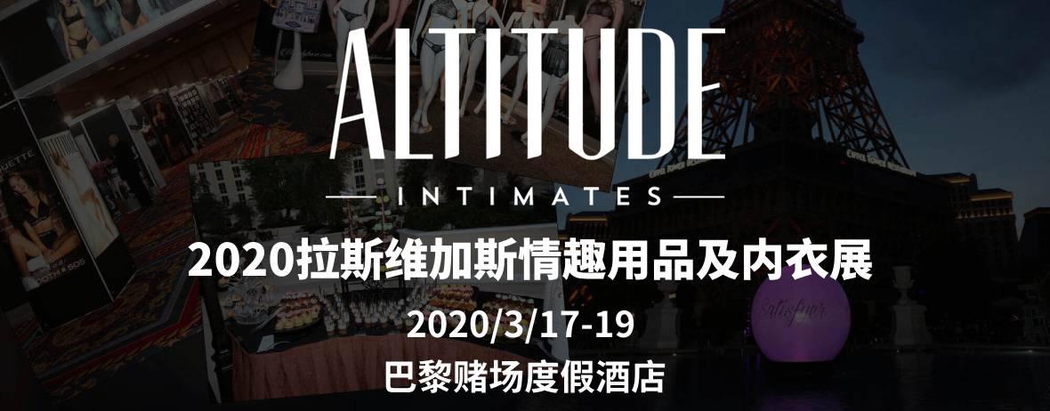 2020美国拉斯维加斯情趣用品及内衣展Altitude Show横幅banner
