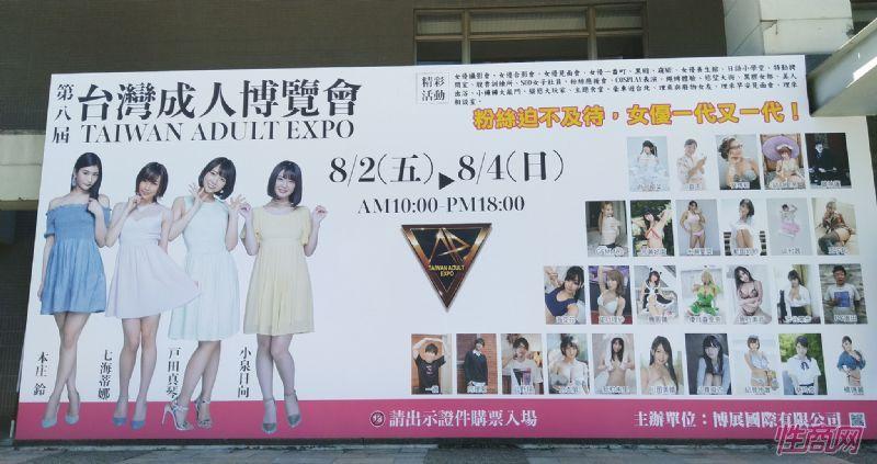 展馆前的巨型海报,展会台北世�Q展�[�^三�^ Taipei World Trade Center