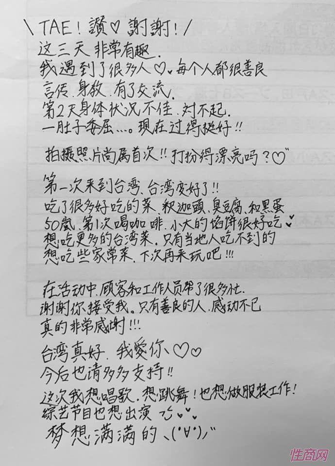 女优嘉宾参加台湾成人展TAE的感言