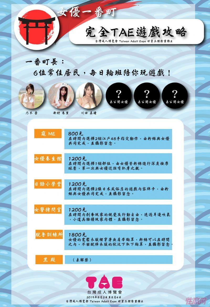 日本女优一番町游戏项目