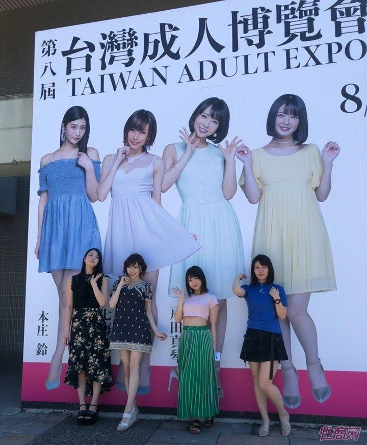 展馆前海报上的四位艾薇女优真人和海报合影