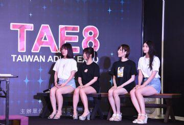 2019台湾成人博览TAE精彩集锦02
