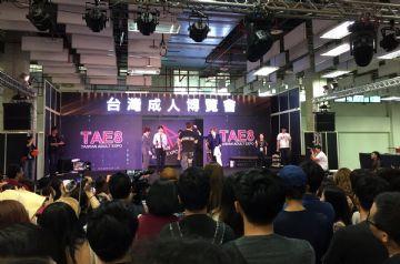 日本艾薇届嘉宾在舞台上参加互动游戏