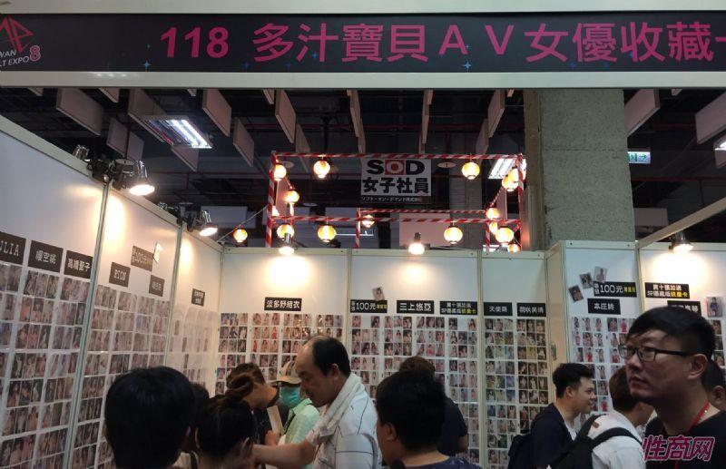 现场售卖日本艾薇女优写真