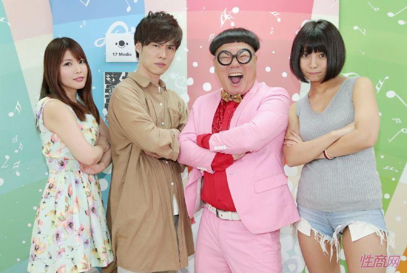 艾薇男优、女优嘉宾和台湾综艺节目主持人合影